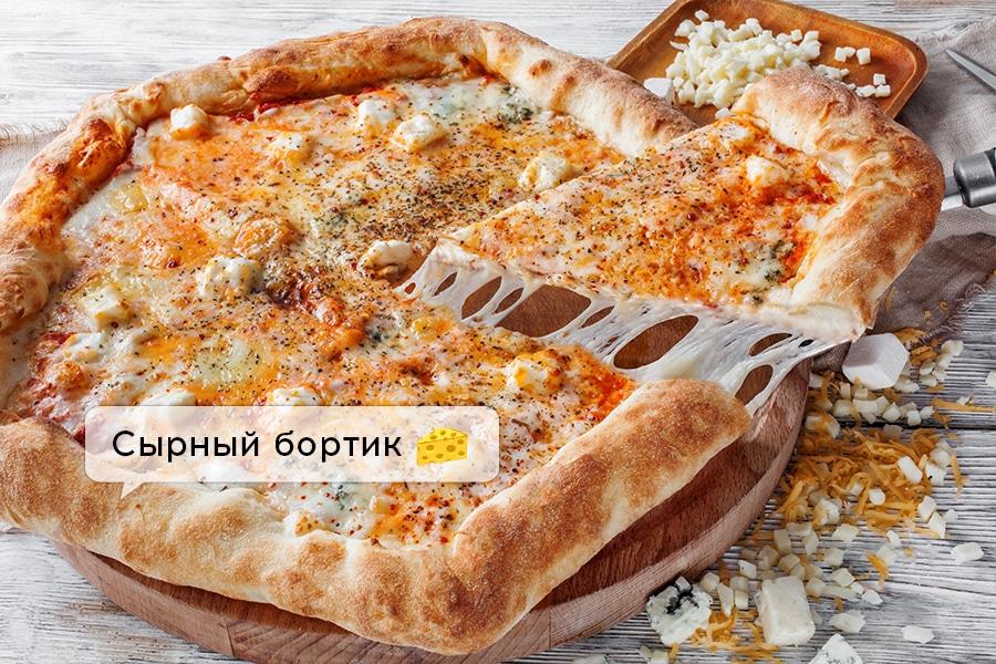 Четыре сыра с сырным бортом