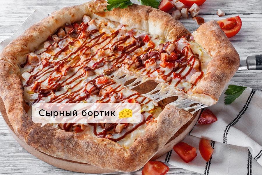Цыпленок Барбекю с сырным бортом
