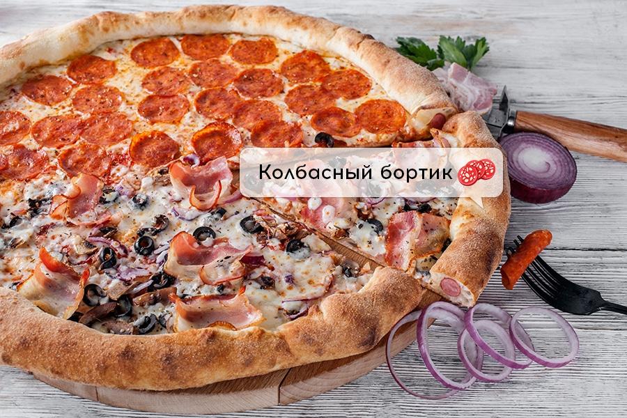 Пепперони-Карбонара с колбасным бортом